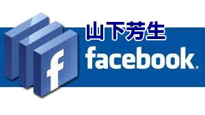 山下芳生のフェイスブック