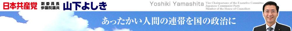 山下芳生(やましたよしき)