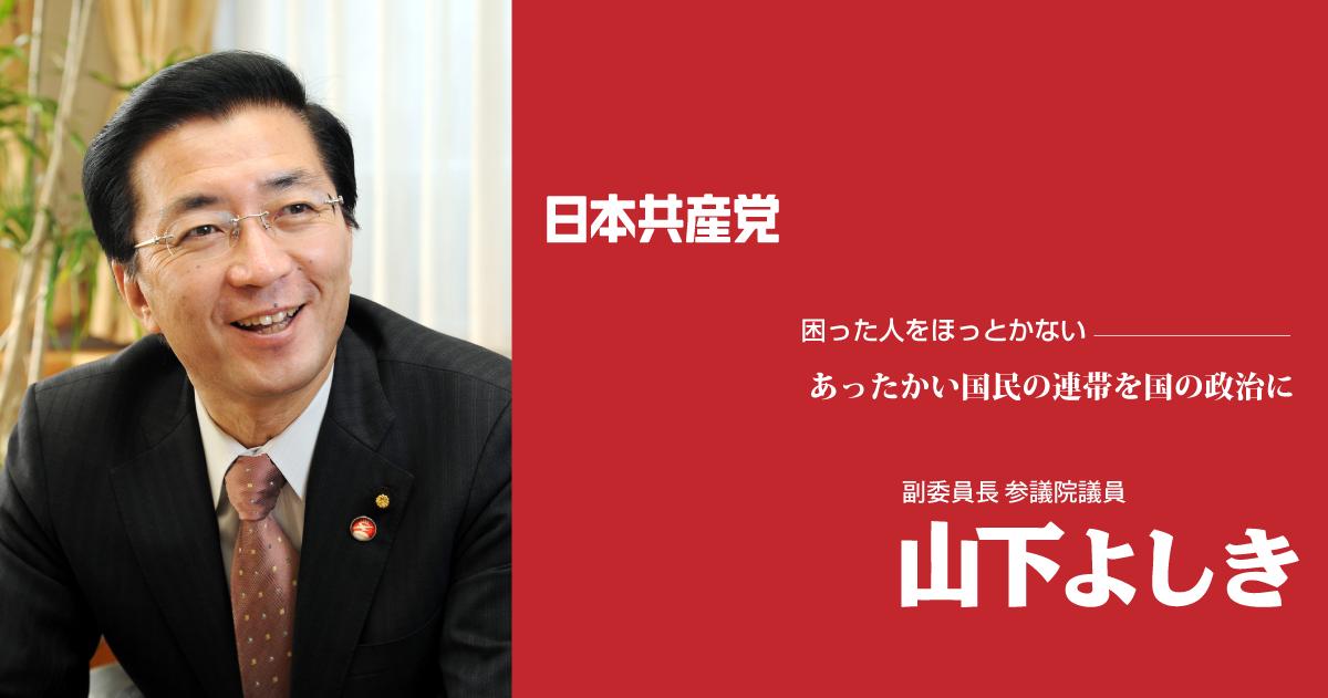 山下よしき 日本共産党副委員長・参議院議員(比例代表)